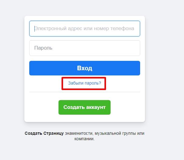 Как восстановить доступ к аккаунту Фейсбук стандартным способом