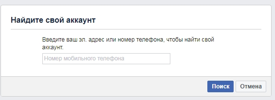 Доступ к странице Фейсбук