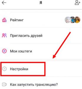Как сделать 2 аккаунт в лайке