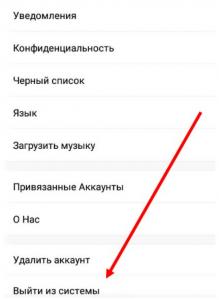 Как сделать множество аккаунтов в лайке