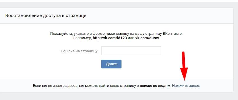 Вход в ВК без регистрации для поиска людей и сообществ