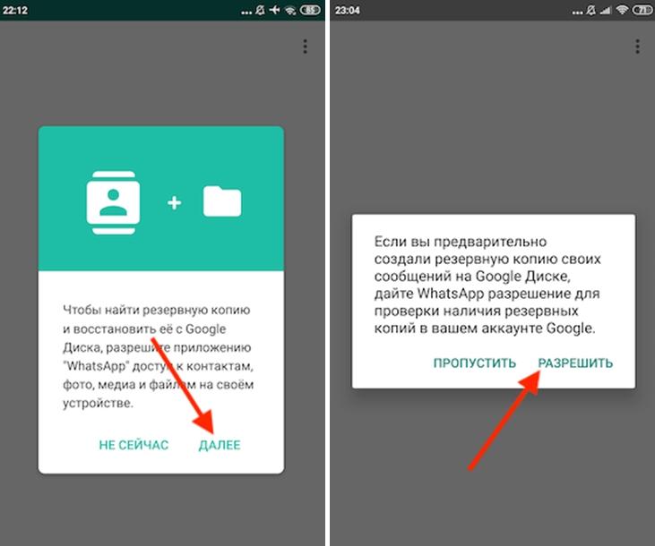 Как восстановить переписку в Whatsapp на андроиде