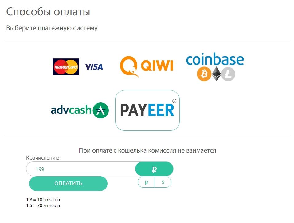 Депозит на sms-man.ru для покупки виртуального номера Telegram