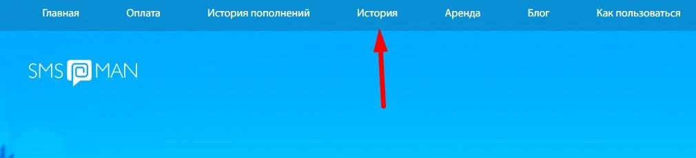 """Раздел """"История"""" для получения смс от Likee на виртуальный номер"""