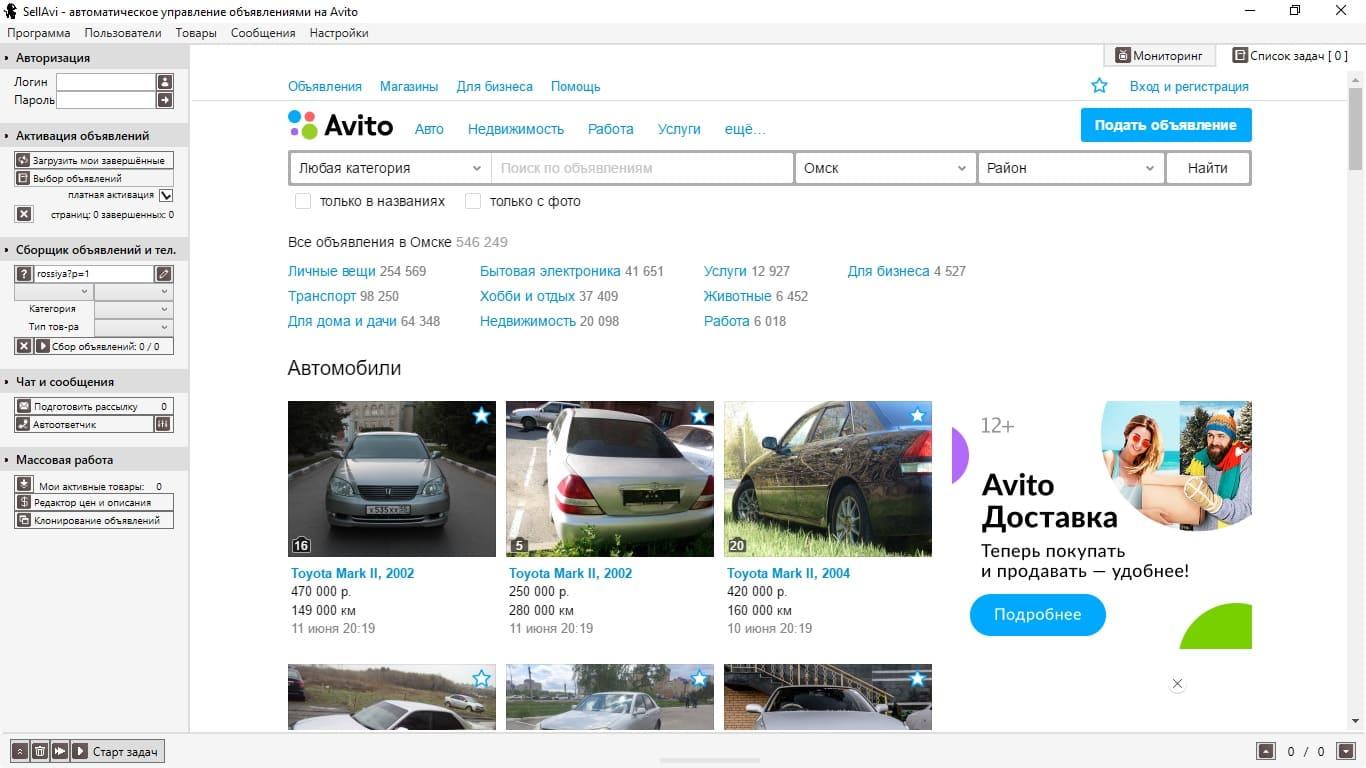 Встроенный браузер sellavi pro