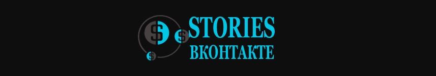 Масслукинг STORIES Вконтакте
