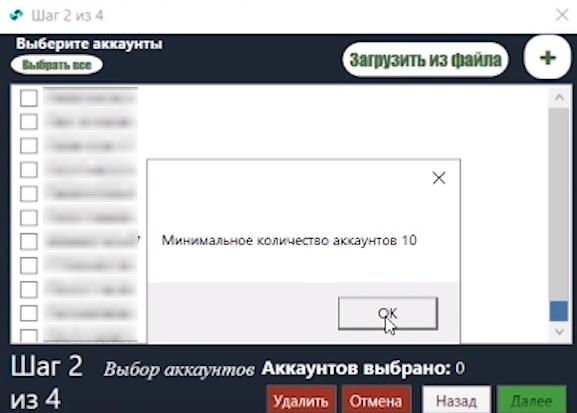 Продвижение аккаунтами Вконтакте