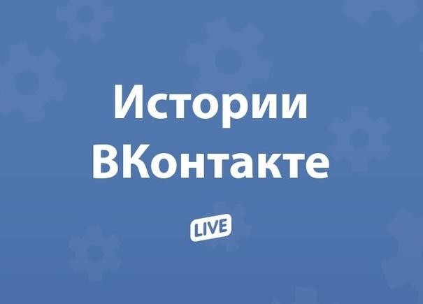 Продвижение Вконтакте с помощью VKStories