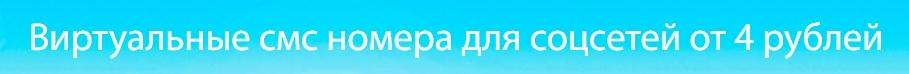 Виртуальные номера для соцсетей от четырех рублей