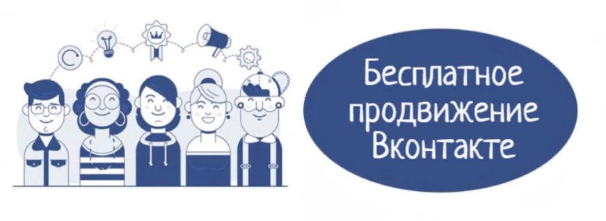 VKClient. Бесплатное продвижение Вконтакте