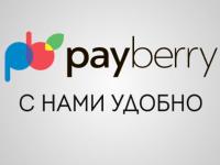 Оператор платежей payberry онлайн