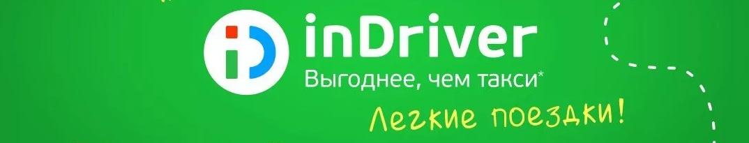 Функциональность такси inDriver
