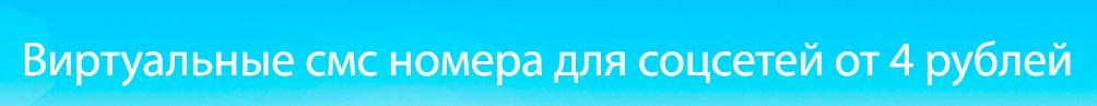 Виртуальные номера в работе программы sellavi