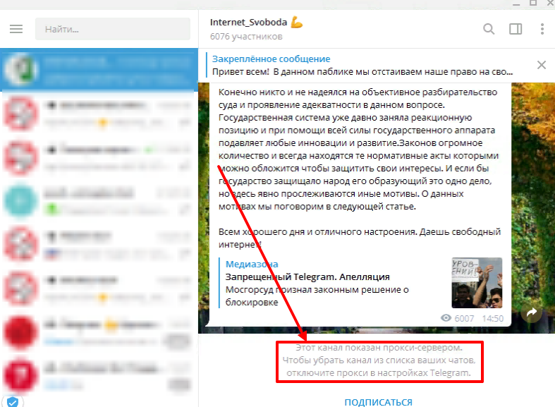 Как сделать собственный telegram proxy