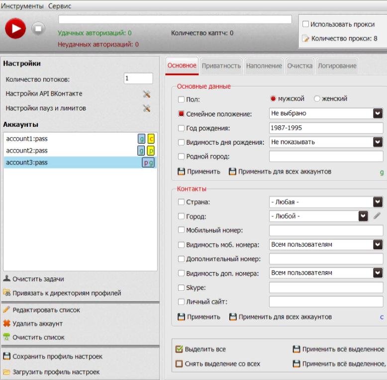 Программа автоматической рассылки ПростоФиля