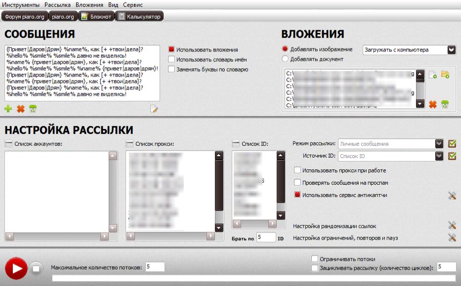 Lsender vk pro осуществляет любую социальную активность