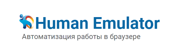 Human emulator и интернет-бизнес