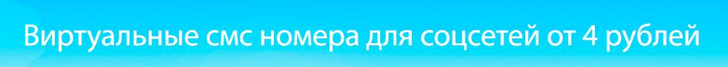 Виртуальный номер для регистрации аккаунта ОК