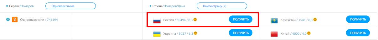 Виртуальный номер для регистрации профиля Одноклассники