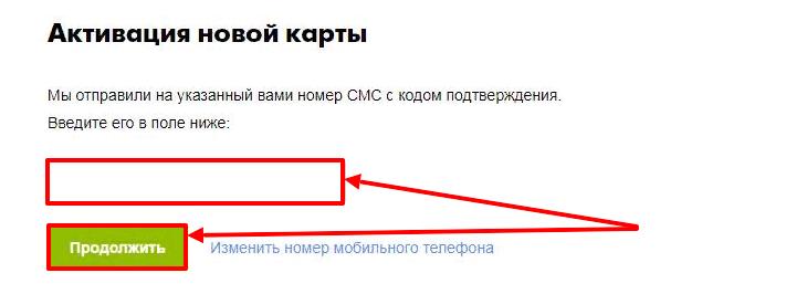 Регистрация карты пятерочка через смс