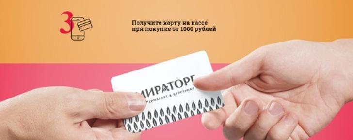 Как получить бонусы Мираторг карта покупателя