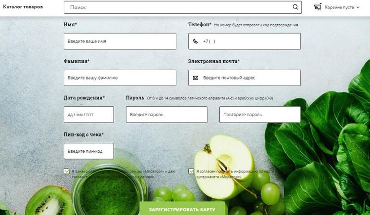 Регистрация карты Мираторг с использованием виртуального номера телефона