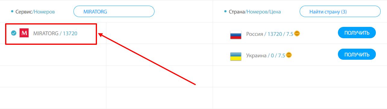 Shop miratorg ru активировать карту лояльности через смс