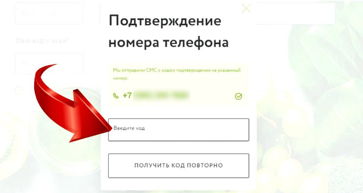 Подтверждение номера телефона на сайте Мираторг
