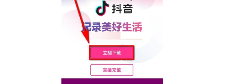 Download the Douyin TikTok Chinese app
