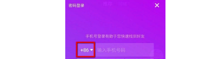 How to sign up for Chinese TikTok - choose a phone code