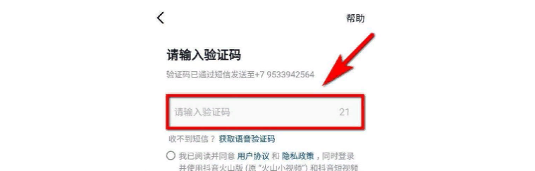 How to create Chinese TikTok account - verify the phone number