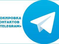 Как заблокировать контакт в Телеграмме на айфоне – пошаговое руководство