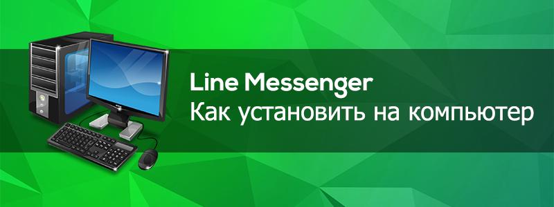 Как установить приложение Line на персональный компьютер