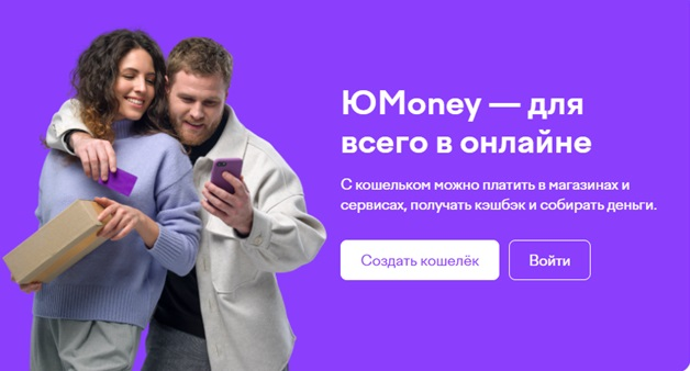 Зарегистрировать кошелек Юмани онлайн