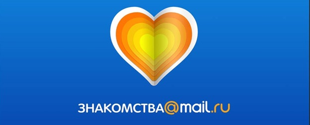 Знакомства Mail.ru - сайт с бесплатной регистрацией и бесплатным общением