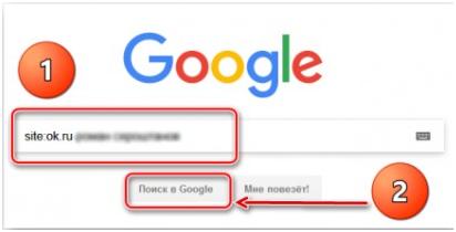 Поиск людей в одноклассниках через Google