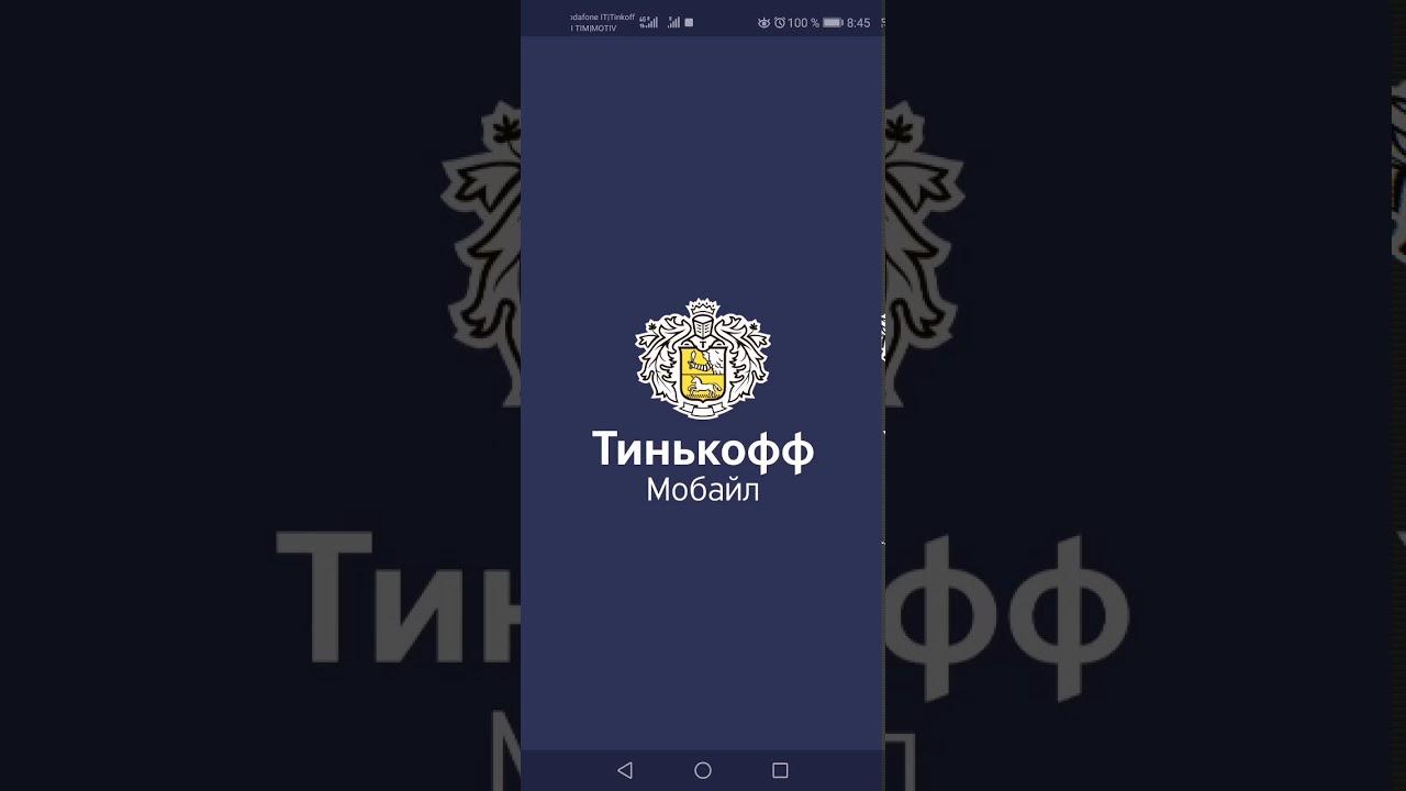 Виртуальная сим-карта Тинькофф