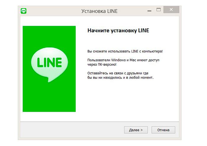 Какой функционал ждать, если установить Line