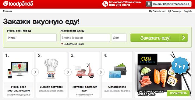 FoodPanda com: как пользоваться приложением