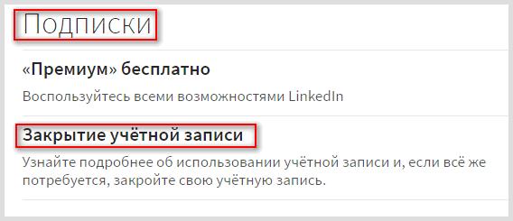 Как удалить Линкедин-профиль