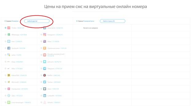 Виртуальный номер для регистрации карты Спар
