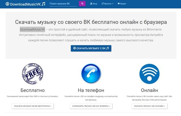 Бесплатно скачать музыку и социальной сети Вконтакте