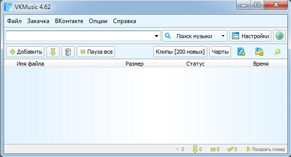 Программа VKMusic для скачивания музыки из Вконтакте