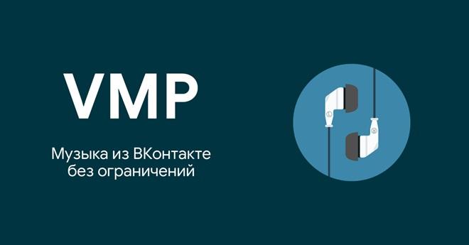 Скачать музыку Вконтакте на телефоне