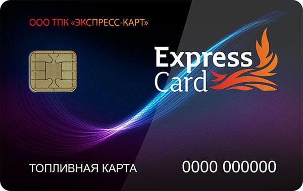 ТОП топливных карт - Express Card