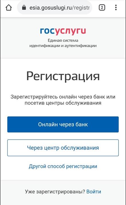 Регистрация на Госуслуги без телефона