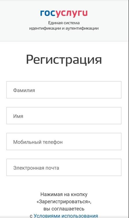Регистрация в Госуслугах бесплатно по номеру телефона