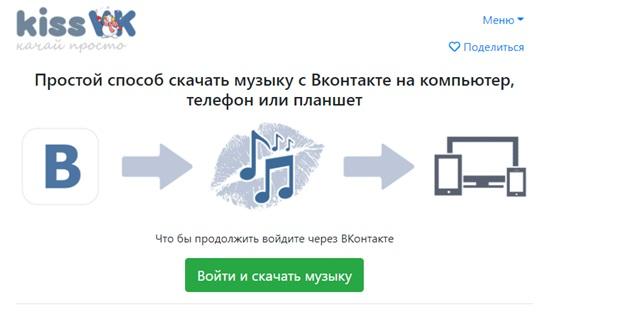 Программа Кисс для скачивания музыки из Вконтакте