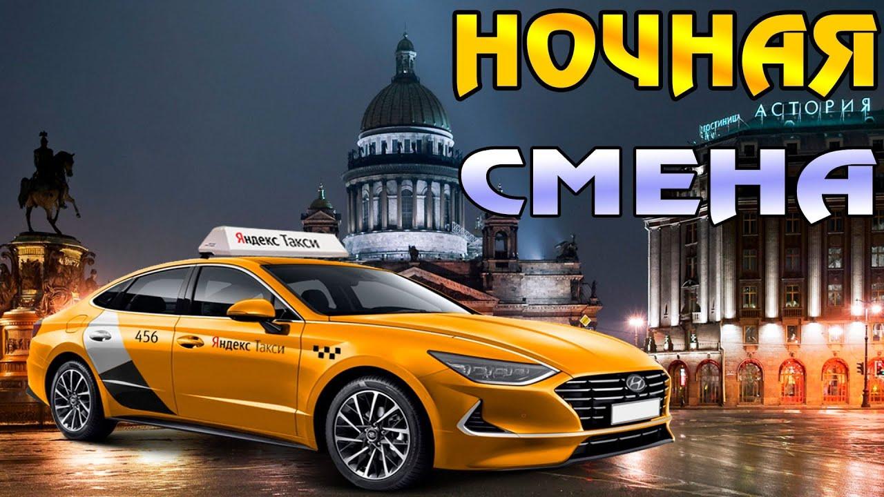 Яндекс.Такси: стоимость поездки ночью, на выходных и в праздники