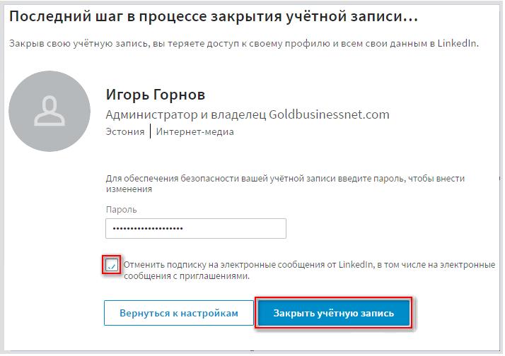 Как удалить аккаунт Linkedin: практическое пособие